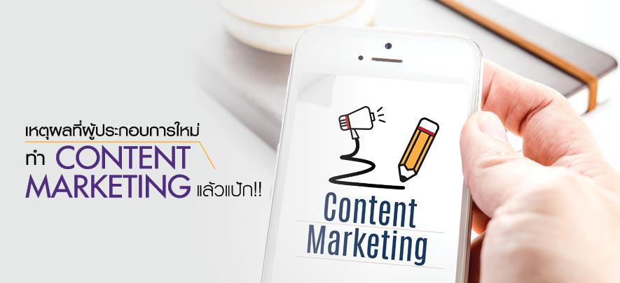 เหตุผลที่ผู้ประกอบการใหม่ทำ Content Marketing แล้วแป๊ก!!