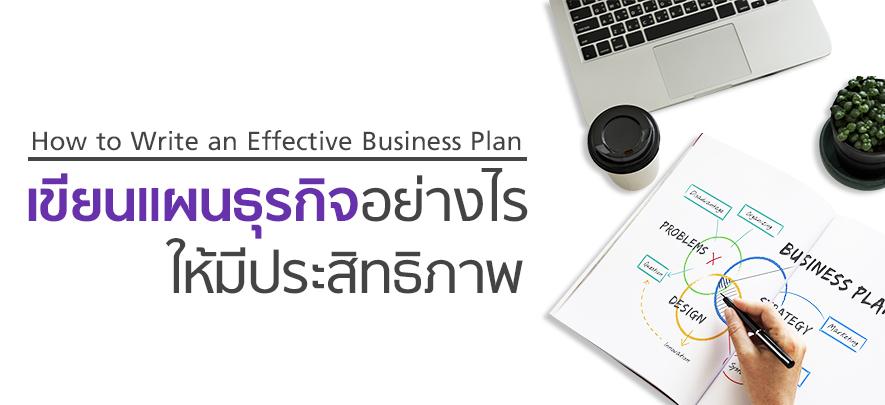เขียนแผนธุรกิจอย่างไรให้มีประสิทธิภาพ