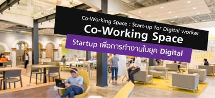 Co-Working Space Start-up เพื่อการทำงานในยุค Digital
