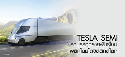 Tesla Semi รถบรรทุกสายพันธุ์ใหม่ พลิกโฉมโลจิสติกส์โลก