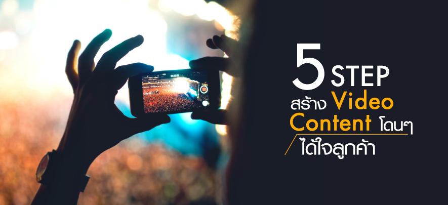 5 สเต็ปสร้าง Video Content โดนๆ ได้ใจลูกค้า