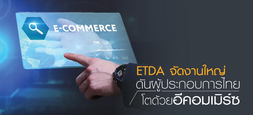 ETDA จัดงานใหญ่ดันผู้ประกอบการไทยโตด้วยอีคอมเมิร์ซ
