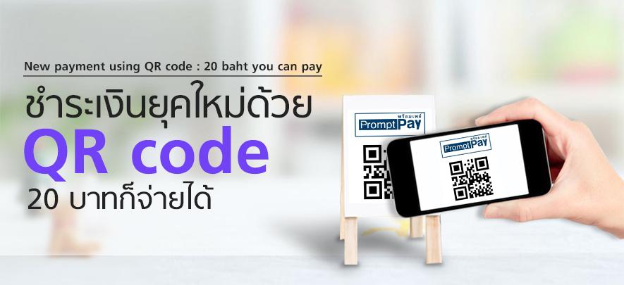 ชำระเงินยุคใหม่ด้วย QR code 20 บาทก็จ่ายได้