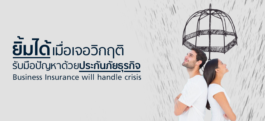 SMEs ยิ้มได้เมื่อเจอวิกฤติ รับมือปัญหาด้วยประกันภัยธุรกิจ