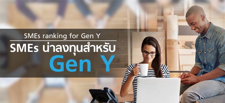 จัดอันดับ SMEs น่าลงทุนสำหรับ Gen Y