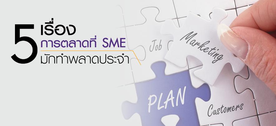 5 เรื่องการตลาดที่ SME มักทำพลาดประจำ