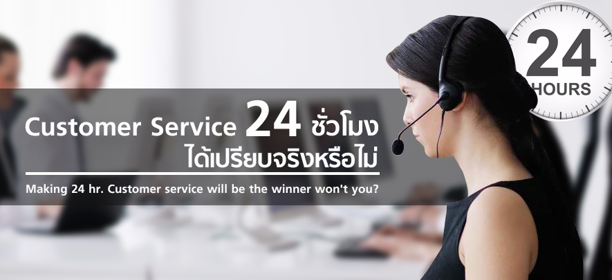 Customer Service 24 ชม. ได้เปรียบจริงหรือไม่