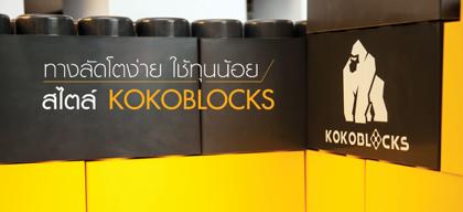ทางลัดโตง่าย ใช้ทุนน้อย สไตล์ KoKoBlocks
