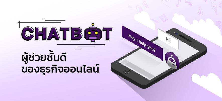 Chatbot ผู้ช่วยชั้นดีของธุรกิจออนไลน์