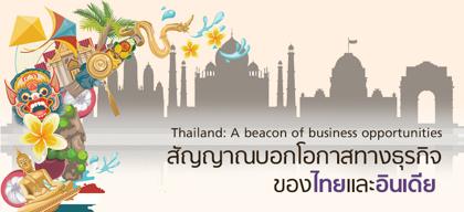 สัญญาณบอกโอกาสทางธุรกิจของไทยและอินเดีย