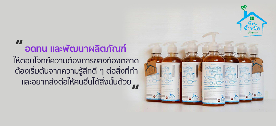 Bio Qualities ผลิตภัณฑ์ชำระล้างจากธรรมชาติ เพื่อคนที่รักและใส่ใจสุขภาพ  ของ ดวงรัตน์ โพธิกุล