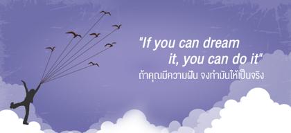 """""""If you can dream it, you can do it"""" ถ้าคุณมีความฝัน จงทำมันให้เป็นจริง"""
