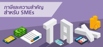 ภาษีและความสำคัญสำหรับ SMEs