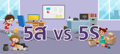 5ส vs 5S