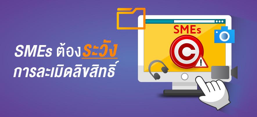 SMEs ต้องระวังการละเมิดลิขสิทธิ์
