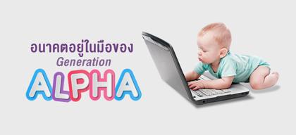 อนาคตอยู่ในมือของ Generation Alpha