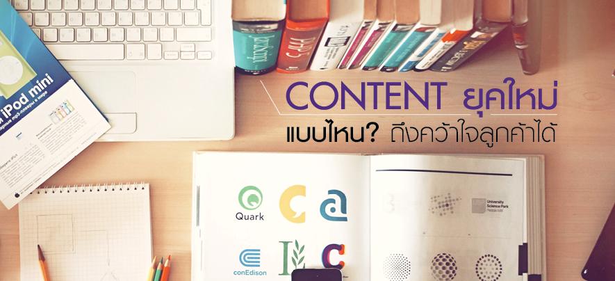 Content ยุคใหม่ แบบไหน? ถึงคว้าใจลูกค้าได้