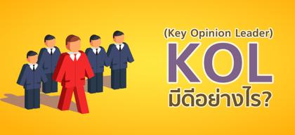 KOL (Key Opinion Leader) มีดีอย่างไร?