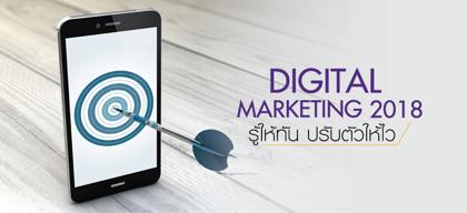Digital Marketing 2018 รู้ให้ทัน ปรับตัวให้ไว
