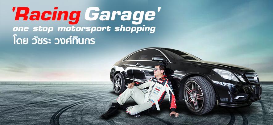 'Racing Garage' one stop motorsport shopping โดย วัชระ วงศ์ทินกร
