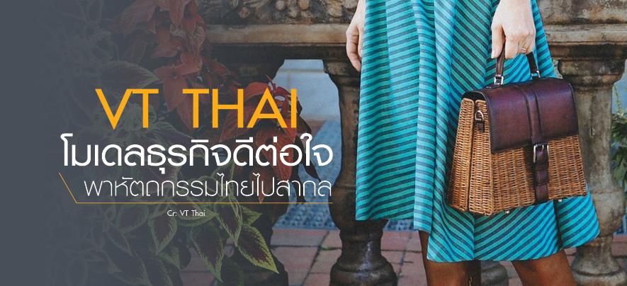 VT Thai โมเดลธุรกิจดีต่อใจ พาหัตถกรรมไทยไปสากล