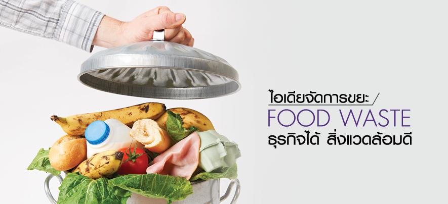 ไอเดียจัดการขยะ Food waste ธุรกิจได้ สิ่งแวดล้อมดี