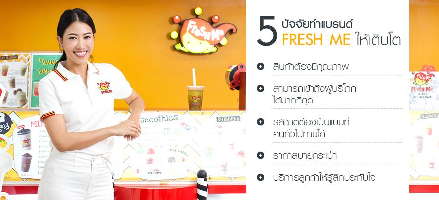 ชานมไข่มุก Fresh Me สู้อย่างไรไม่ให้หายตามกระแส