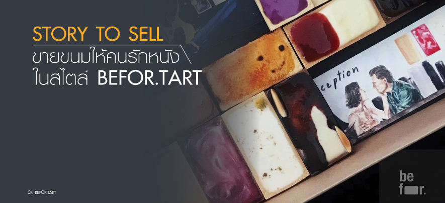 Story to sell ขายขนมให้คนรักหนังในสไตล์ befor.tart