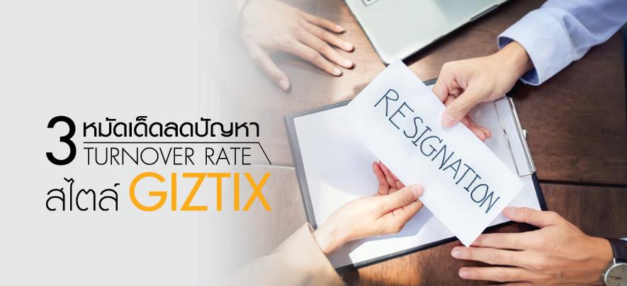 3 หมัดเด็ดลดปัญหา Turnover Rate สไตล์ GIZTIX