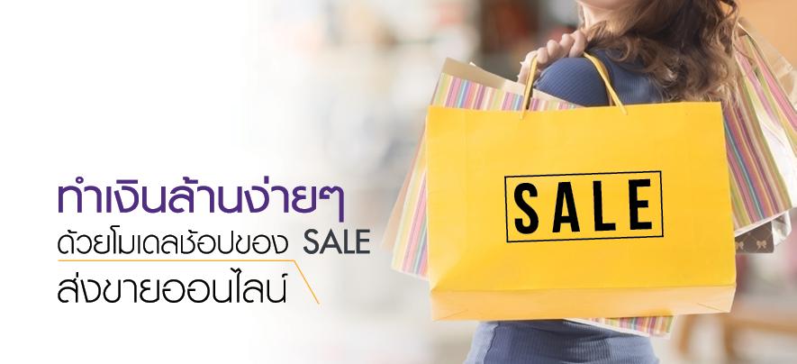 ทำเงินล้านง่ายๆ ด้วยโมเดลช้อปของ Sale ส่งขายออนไลน์