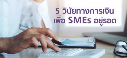 5 วินัยทางการเงิน เพื่อ SMEs อยู่รอด