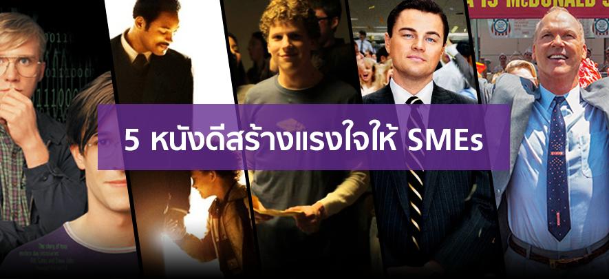 5  หนังดีสร้างแรงใจให้ SMEs