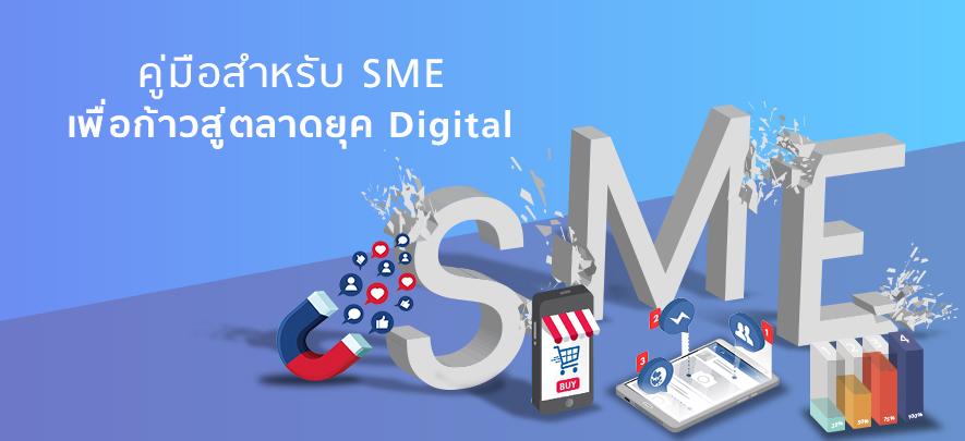 คู่มือสำหรับ SME เพื่อก้าวสู่ตลาดยุค Digital
