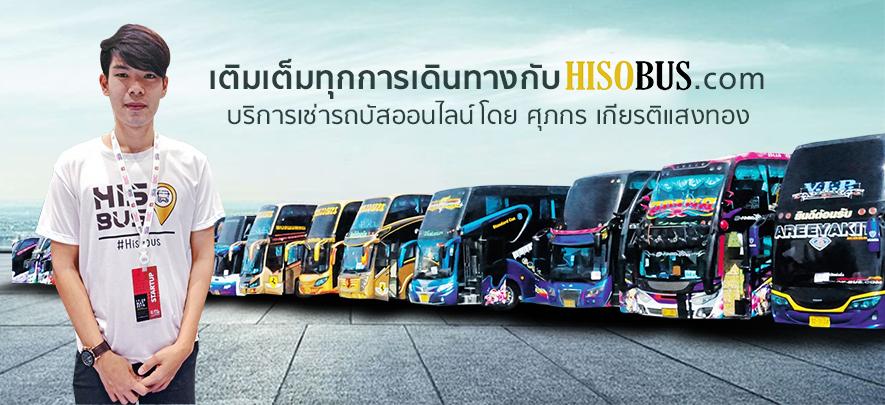 เติมเต็มทุกการเดินทางกับ Hisobus.com บริการเช่ารถบัสออนไลน์  โดยศุภกร เกียรติแสงทอง
