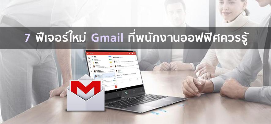7 ฟีเจอร์ใหม่ Gmail ที่พนักงานออฟฟิศควรรู้