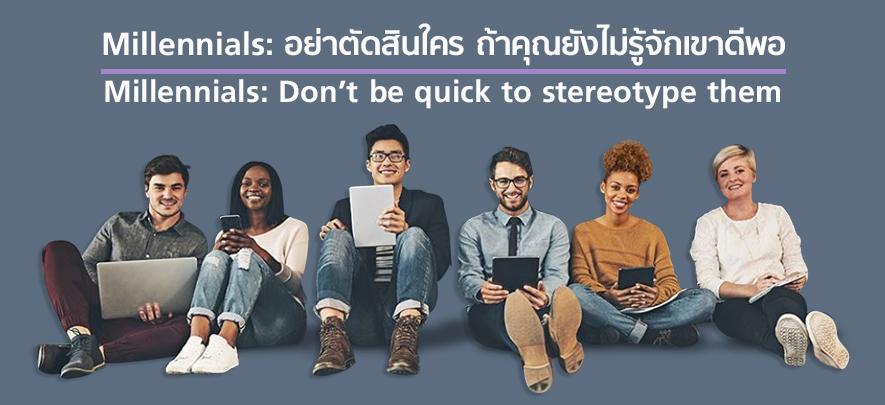 Millennials: อย่าตัดสินใคร ถ้าคุณยังไม่รู้จักเขาดีพอ