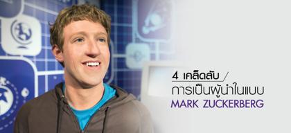 4 เคล็ดลับการเป็นผู้นำในแบบ Mark Zuckerberg