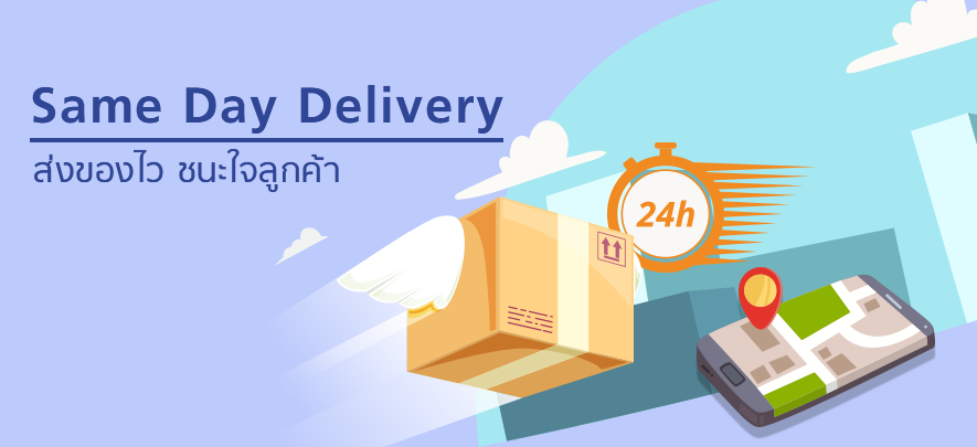 Same Day Delivery ส่งของไว ชนะใจลูกค้า