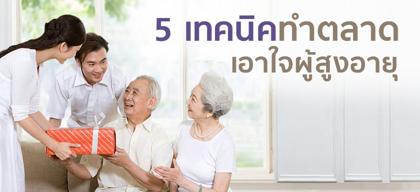 5 เทคนิคทำตลาดเอาใจผู้สูงอายุ
