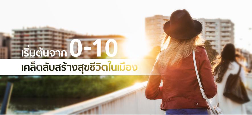 เริ่มต้นจาก 0-10 เคล็ดลับสร้างสุขชีวิตในเมือง