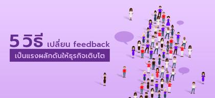 5 วิธีเปลี่ยน feedback เป็นแรงผลักดันให้ธุรกิจเติบโต