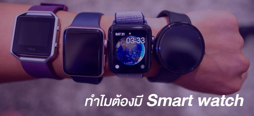 ทำไมต้องมี Smart watch