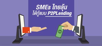 SMEs ไทยลุ้นได้กู้แบบ  P2PLending