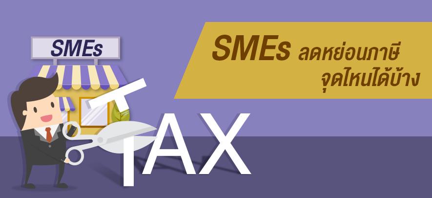 SMEs ลดหย่อนภาษีจุดไหนได้บ้าง