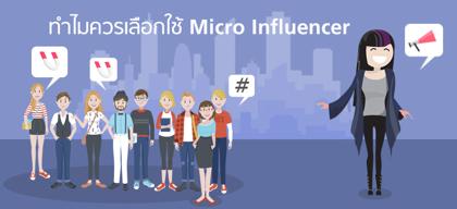 ทำไมควรเลือกใช้ Micro Influencer