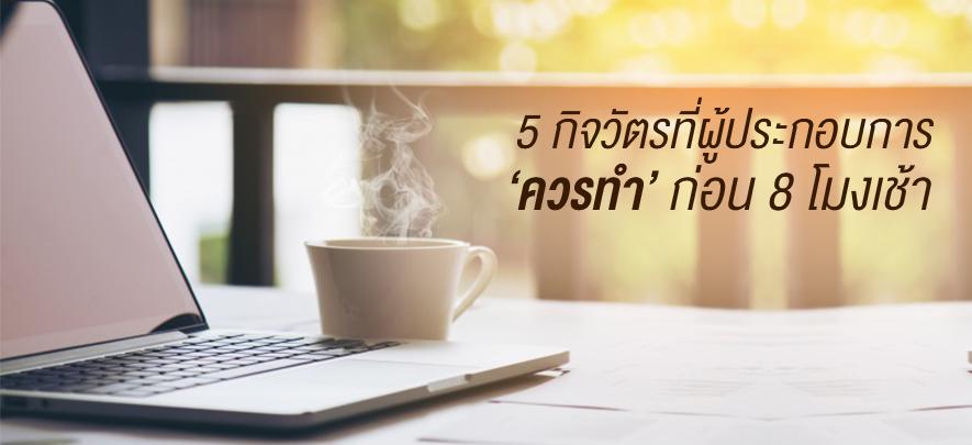 5 กิจวัตรที่ผู้ประกอบการ 'ควรทำ' ก่อน 8 โมงเช้า