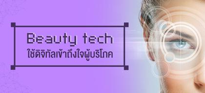 Beauty Tech ใช้ดิจิทัลเข้าถึงใจผู้บริโภค