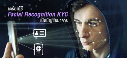 เตรียมใช้ Facial Recognition KYC เปิดบัญชีธนาคาร