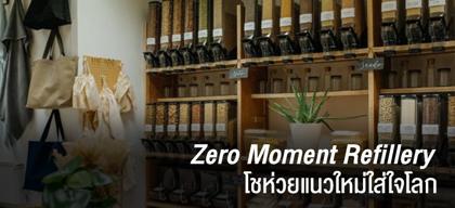 Zero Moment Refillery โชห่วยแนวใหม่ใส่ใจโลก