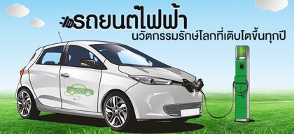 รถยนต์ไฟฟ้า นวัตกรรมรักษ์โลกที่เติบโตขึ้นทุกปี